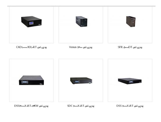 نمونه ای از محصولات فروشگاه اینترنتی پارس یو پی اس